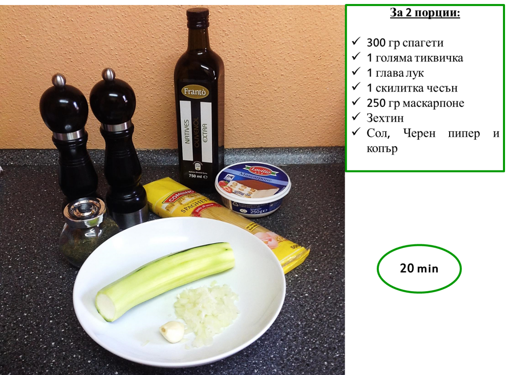 продукти за спагети с маскарпоне и тиквички